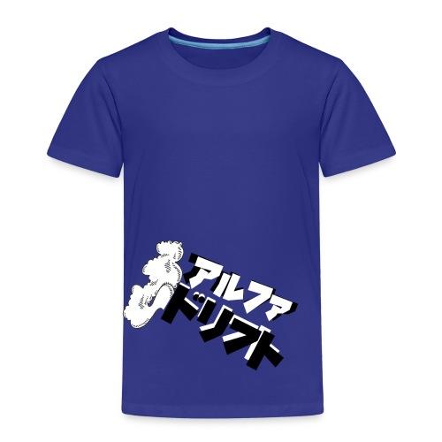 Alpha Wolves © Alpha Drift - Kids' Premium T-Shirt