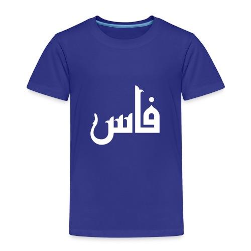 tamaz - T-shirt Premium Enfant