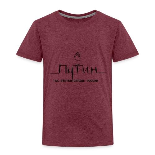 Herzschlag - Kinder Premium T-Shirt