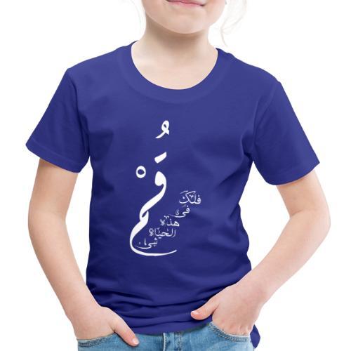 قم فلك في هذه الحياة شيء - Kinder Premium T-Shirt