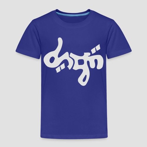 DSGN arabian - T-shirt Premium Enfant