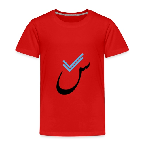 Seen (س) - Kids' Premium T-Shirt