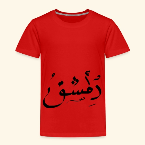 Damaskus - Kinder Premium T-Shirt