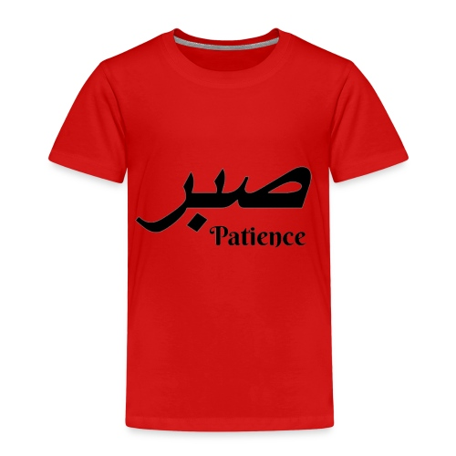 Sabr - patience - Kids' Premium T-Shirt