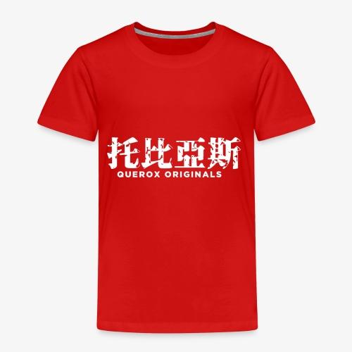 Querox Originals Chinesisch (Weiß) - Kinder Premium T-Shirt