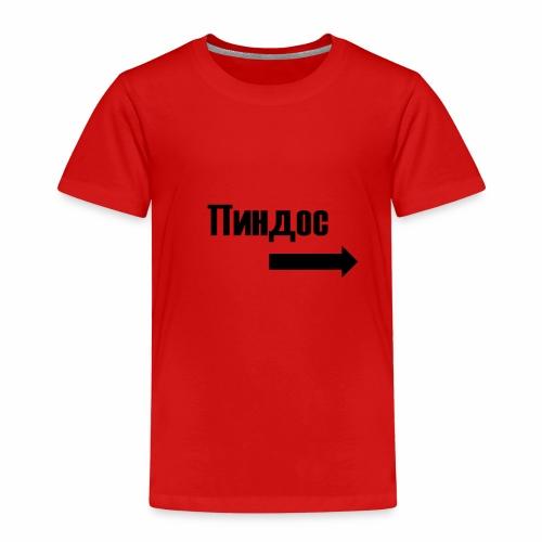 пиндос / pindos - Kinder Premium T-Shirt