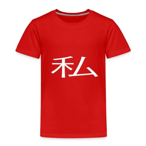 Japns - Kinderen Premium T-shirt