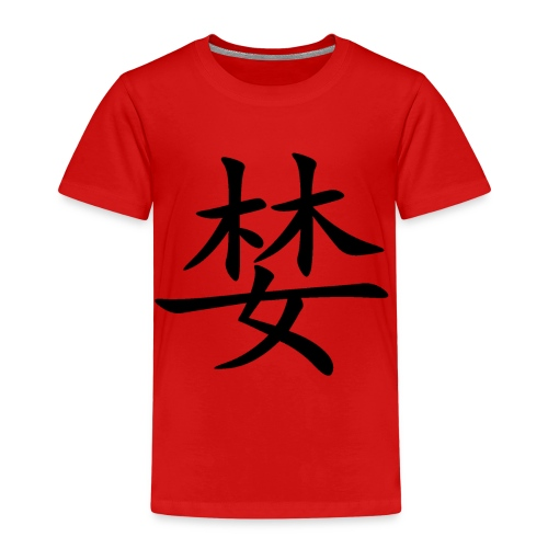 chineze tekens - Kinderen Premium T-shirt