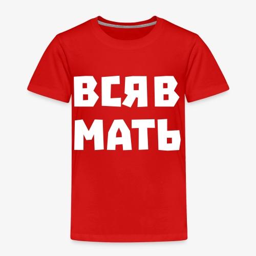 Ganz die Mutter Вся в мать - Kinder Premium T-Shirt