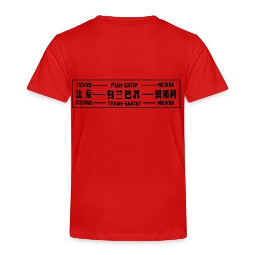 Transsibirische Eisenbahn Peking - Moskau - Kinder Premium T-Shirt