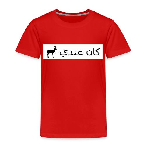 Kan 3endi ghasal - T-shirt Premium Enfant