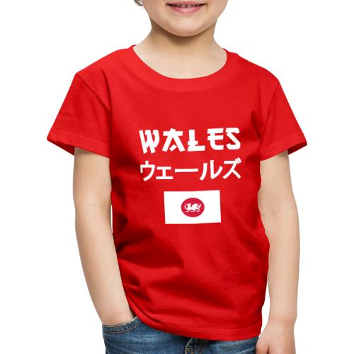 Wales Japan - Kids' Premium T-Shirt