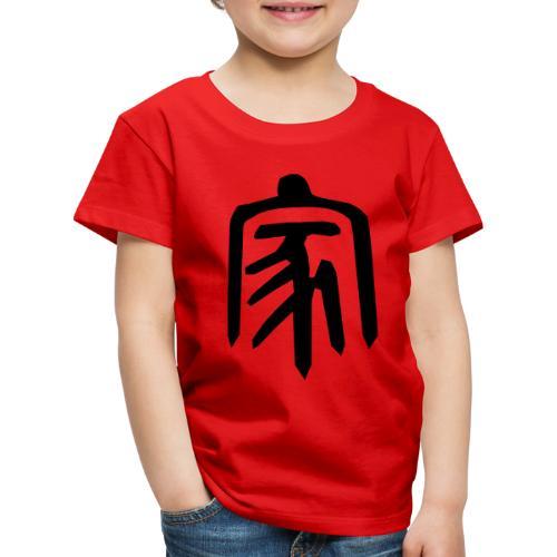 Chinesisch Schriftzeichen Jia - Kinder Premium T-Shirt