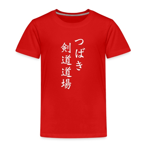 Tsubaki kanji only - Kids' Premium T-Shirt