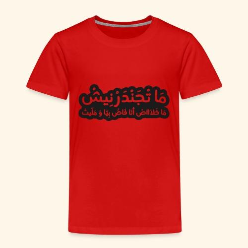 Nr. 8 - Børne premium T-shirt