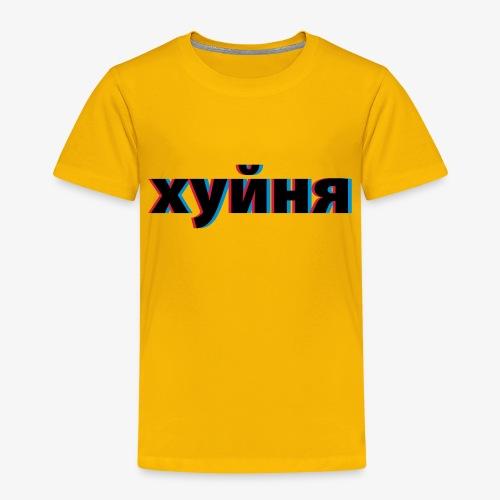 Ch*jnia - Koszulka dziecięca Premium