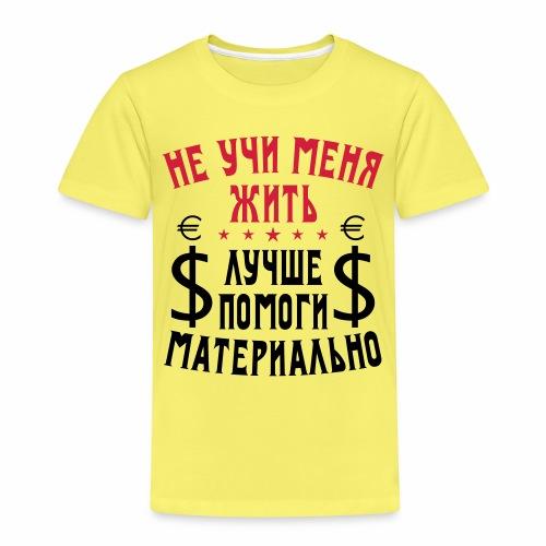 205 Ne uchi menja zhit pomogi materialno Russisch - Kinder Premium T-Shirt