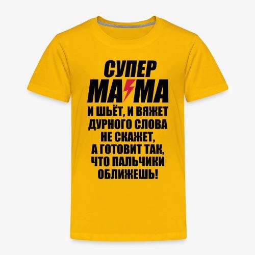 138 Super Mama Blitz СУПЕР МАМА russisch Russia - Kinder Premium T-Shirt