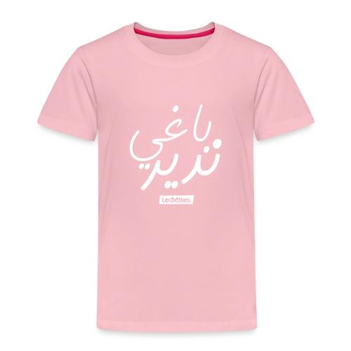Je veux faire des bétises (en ARABE) - T-shirt Premium Enfant