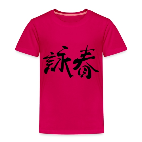 Wing Chun - Kinderen Premium T-shirt