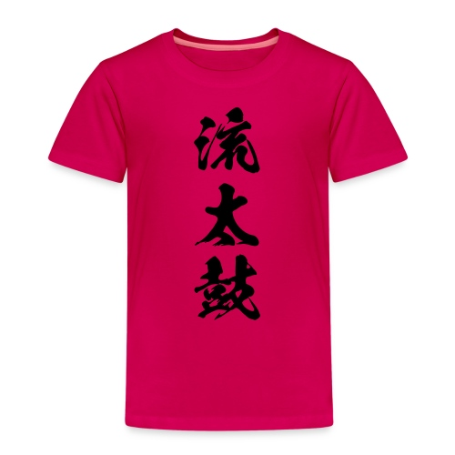 nagare daiko 6 5x15 - Kinder Premium T-Shirt