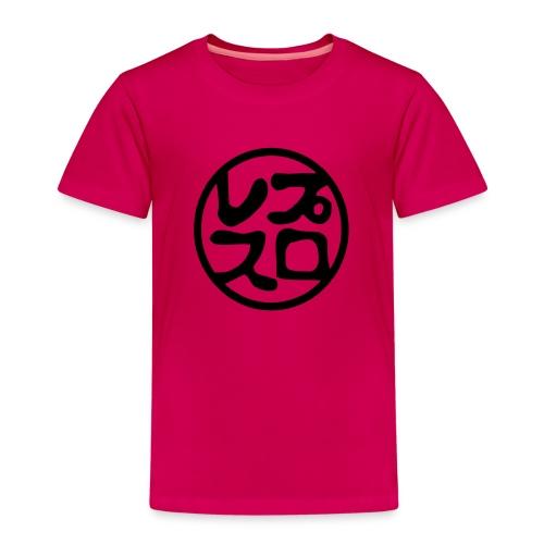 hanko-puroresu - Kinder Premium T-Shirt