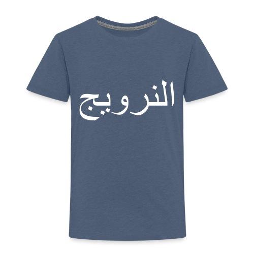 Arabisk Norge - fra Det norske plagg - Premium T-skjorte for barn