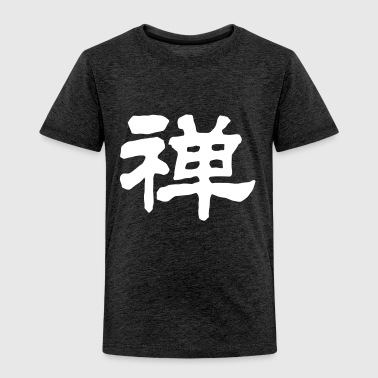 Chinese Words: Zen - Kids' Premium T-Shirt