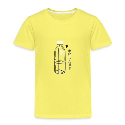VAPORWAVE AESTHETIC: Harajuku Water Bottle - Kinder Premium T-Shirt