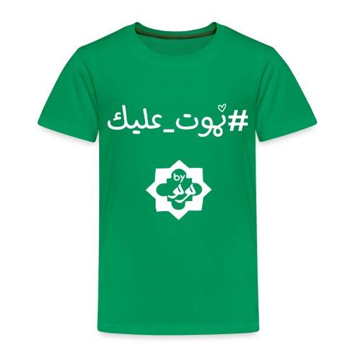 #Fou de toi - T-shirt Premium Enfant