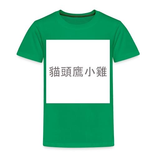 Uilskuiken - Kinderen Premium T-shirt