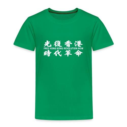 For Hongkong - T-shirt Premium Enfant