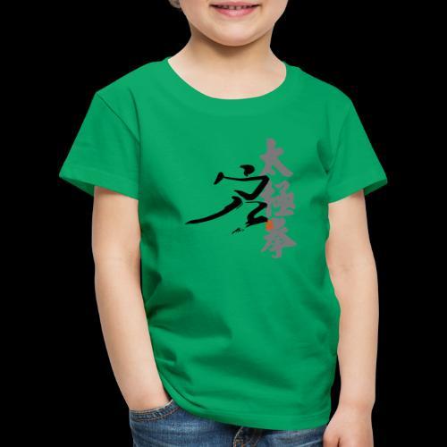taiji danbian - Kinder Premium T-Shirt
