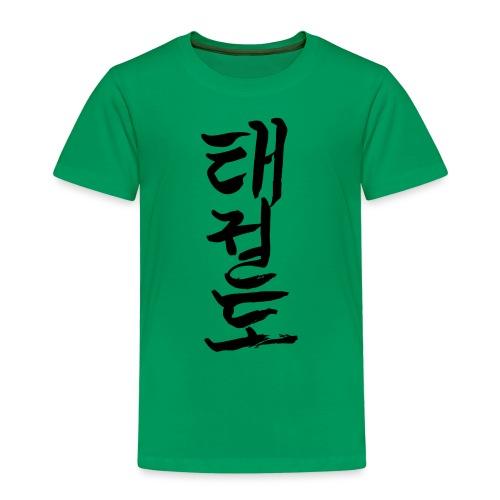 TKDI - Kinder Premium T-Shirt