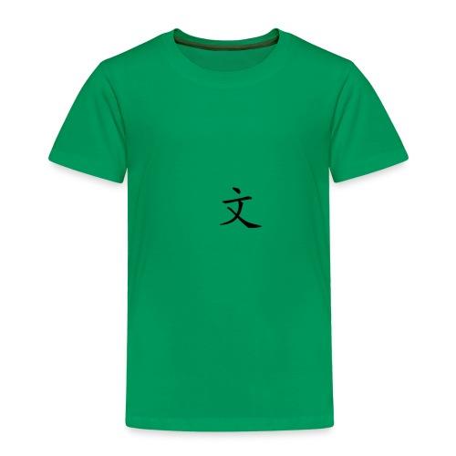 2 - Maglietta Premium per bambini