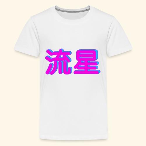 神々のかんじ - T-shirt Premium Ado
