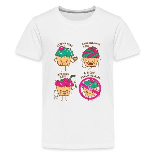 Кексы - Teenager Premium T-Shirt