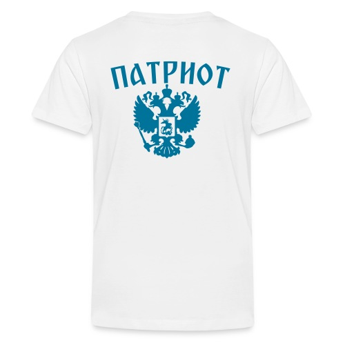 Рatriot Russland - Teenager Premium T-Shirt
