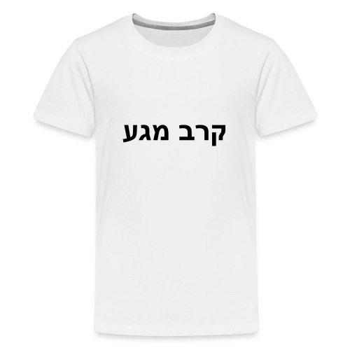 Krav Maga - Hebrew - Teenage Premium T-Shirt