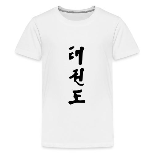 TKD Korean Writing - Teenage Premium T-Shirt