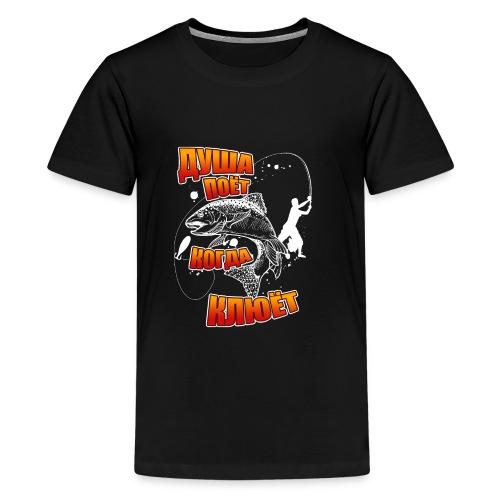 Angler Angeln Russisch Ribalka Geschenk Рыбалка Ru - Teenager Premium T-Shirt