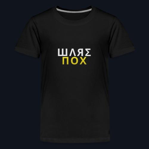 ШΛЯΣПOX - T-shirt Premium Ado