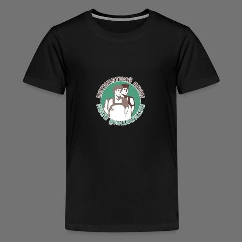 5 years plan russian - Teenage Premium T-Shirt