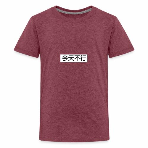 今天不行 Chinesisches Design, Nicht Heute, cool - Teenager Premium T-Shirt