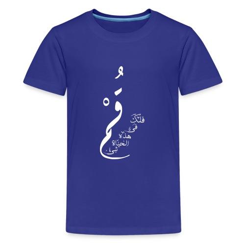 قم فلك في هذه الحياة شيء - Teenager Premium T-Shirt