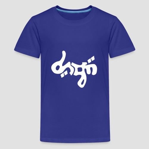 DSGN arabian - T-shirt Premium Ado