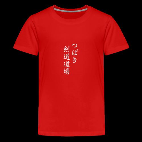 Tsubaki kanji only - Teenage Premium T-Shirt