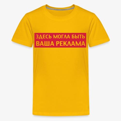 ЗДЕСЬ МОГЛА БЫТЬ ВАША РЕКЛАМА Russisch Russland - Teenager Premium T-Shirt