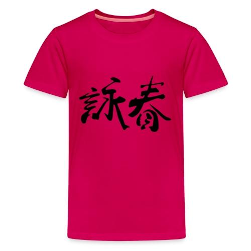 Wing Chun - Teenager Premium T-shirt