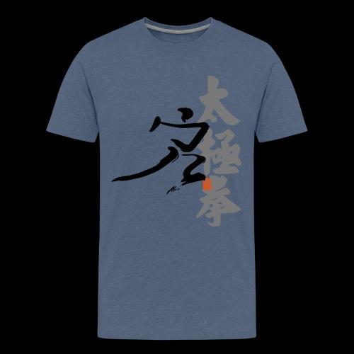 taiji danbian - Teenager Premium T-Shirt